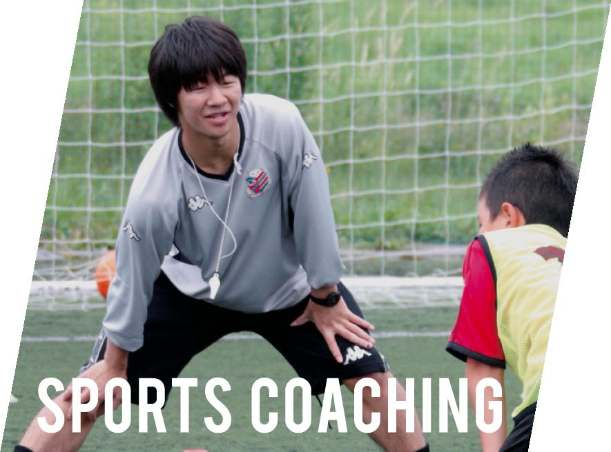 活躍できる選手に<br /> 育てる指導者へ。