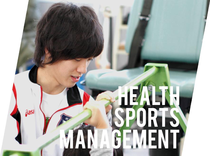 スポーツと<br /> 健康のプロになる。