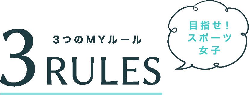 3つのMYルール