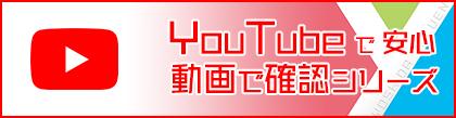 【入試】YouTube動画で安心シリーズ