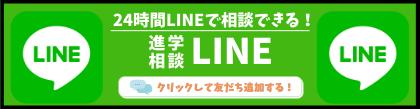 進学相談LINE